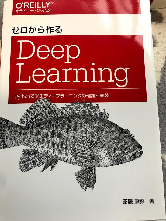 ゼロ から 作る deep learning 3 ゼロから作るDeep Learningで素人がつまずいたことメモ:3章